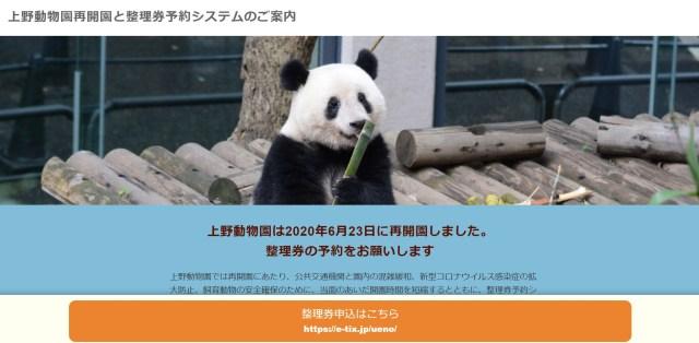 上野動物園が開園を再開! 入園には「整理券の事前申し込み」が必要なので要チェックしとこ