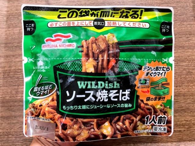 【検証】皿のいらない冷凍食品「ワイルディッシュ」は子どもにも合うのか? ママ目線でレビューしてみました!