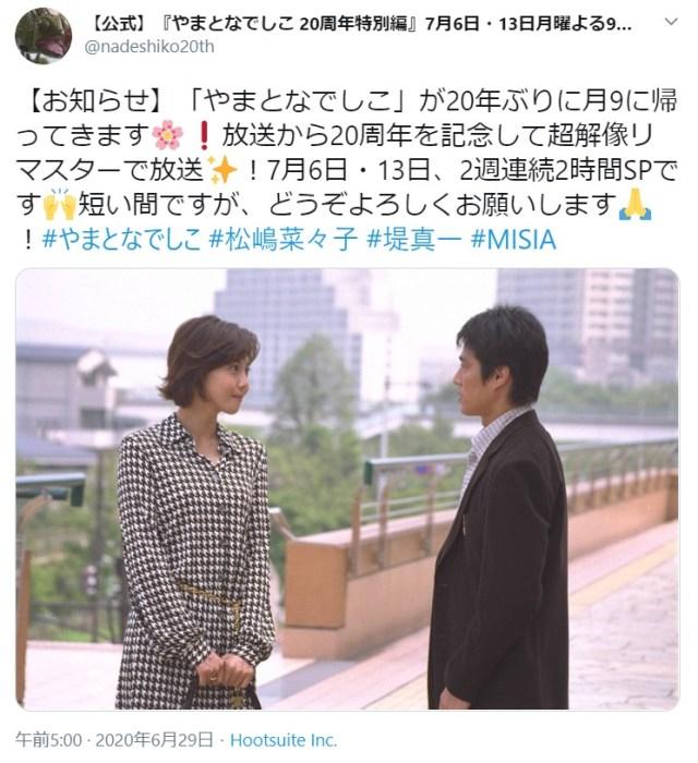 伝説の月9ドラマ『やまとなでしこ』が20年ぶりに帰ってくる! 松嶋菜々子の変わらぬ美しさにも注目です