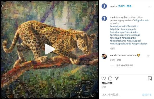 世界各国の紙幣を切り貼りして制作したアート作品シリーズがすごい…動物たちの再現度もめちゃくちゃ高いです
