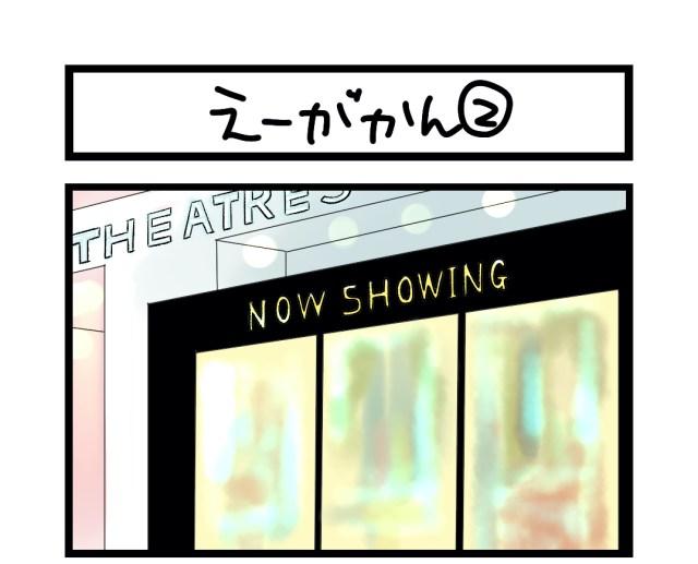 【夜の4コマ部屋】えーがかん2 / サチコと神ねこ様 第1344回 / wako先生