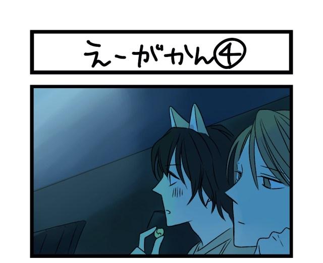 【夜の4コマ部屋】えーがかん4 / サチコと神ねこ様 第1346回 / wako先生