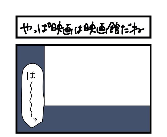 【夜の4コマ部屋】やっぱ映画は映画館だね / サチコと神ねこ様 第1347回 / wako先生