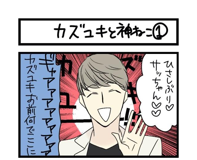 【夜の4コマ部屋】カズユキと神ねこ1 / サチコと神ねこ様 第1348回 / wako先生