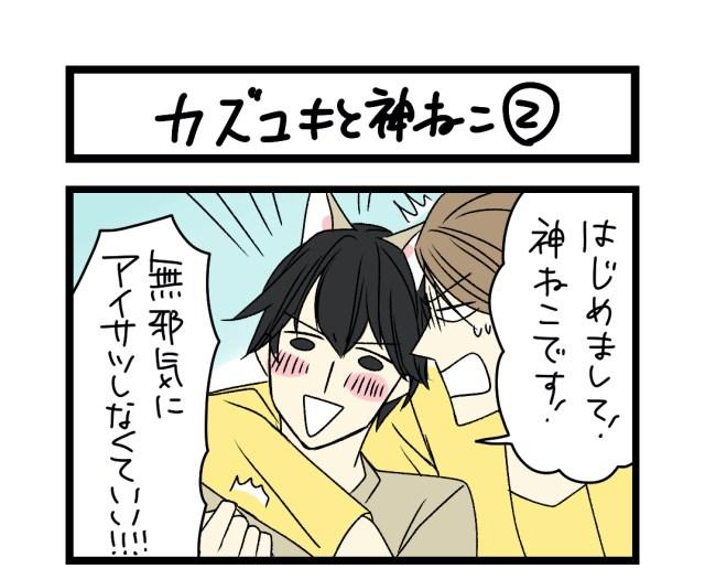 【夜の4コマ部屋】カズユキと神ねこ2 / サチコと神ねこ様 第1349回 / wako先生
