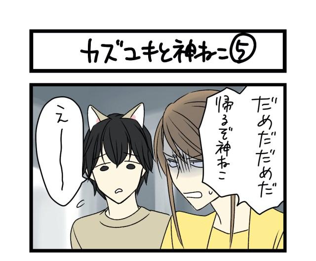 【夜の4コマ部屋】カズユキと神ねこ5 / サチコと神ねこ様 第1352回 / wako先生