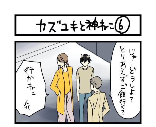 【夜の4コマ部屋】カズユキと神ねこ6 / サチコと神ねこ様 第1353回 / wako先生
