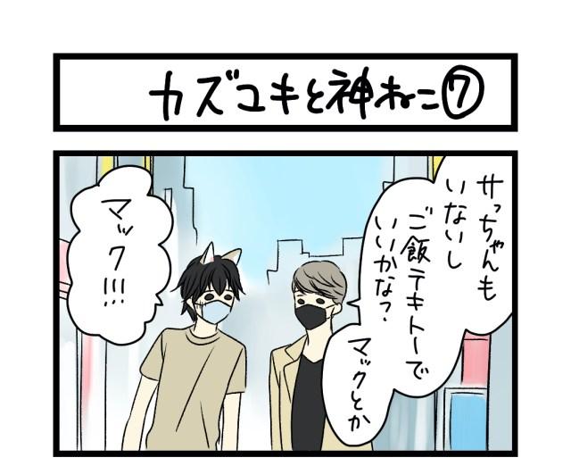 【夜の4コマ部屋】カズユキと神ねこ7 / サチコと神ねこ様 第1354回 / wako先生