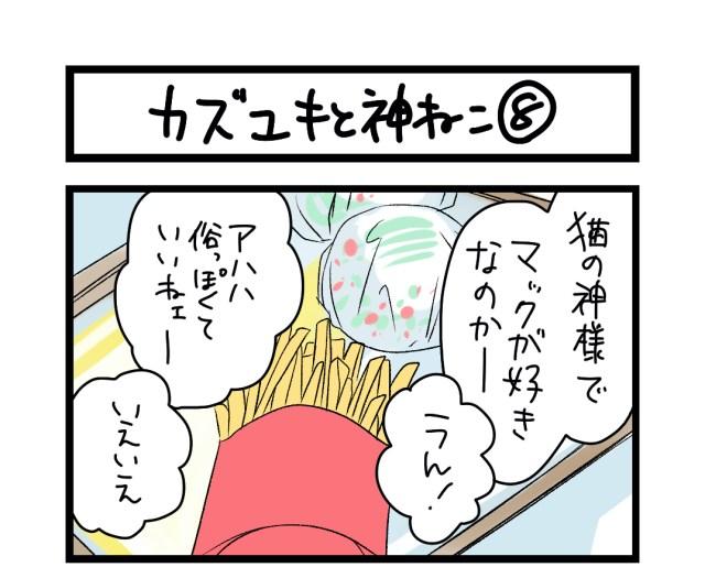【夜の4コマ部屋】カズユキと神ねこ8 / サチコと神ねこ様 第1355回 / wako先生