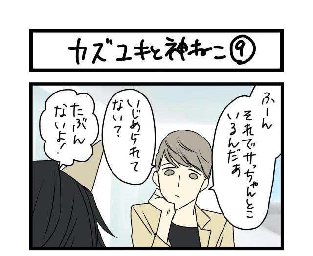 【夜の4コマ部屋】カズユキと神ねこ9 / サチコと神ねこ様 第1356回 / wako先生