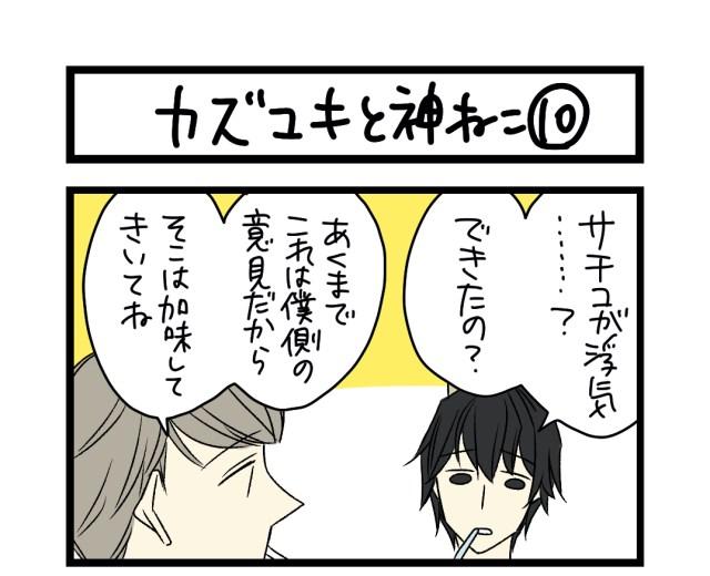 【夜の4コマ部屋】カズユキと神ねこ10 / サチコと神ねこ様 第1357回 / wako先生