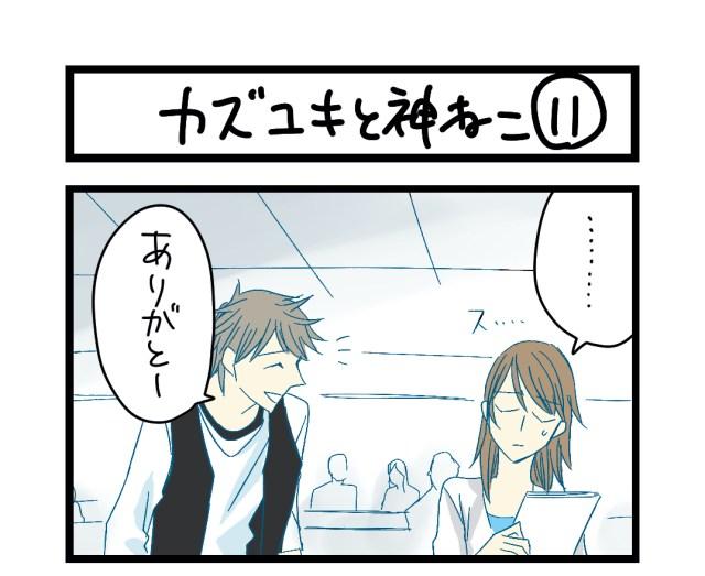 【夜の4コマ部屋】カズユキと神ねこ11 / サチコと神ねこ様 第1358回 / wako先生