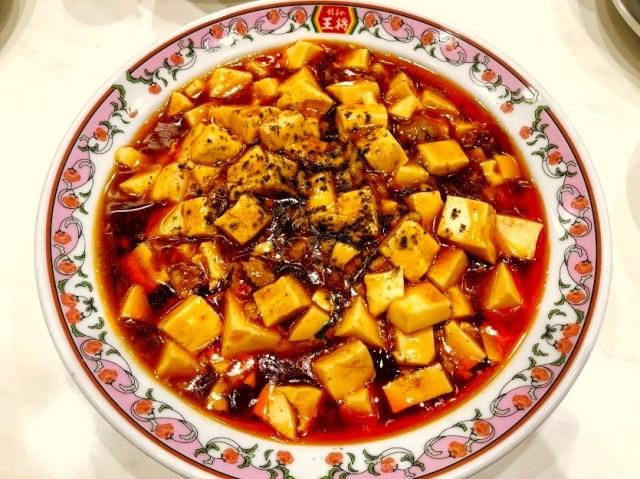 【激辛レポ】餃子の王将では「激辛」の注文ができる! 裏メニュー「激辛麻婆豆腐丼」を食べてみたよ