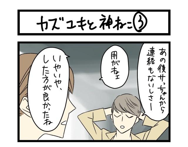 【夜の4コマ部屋】カズユキと神ねこ3 / サチコと神ねこ様 第1350回 / wako先生