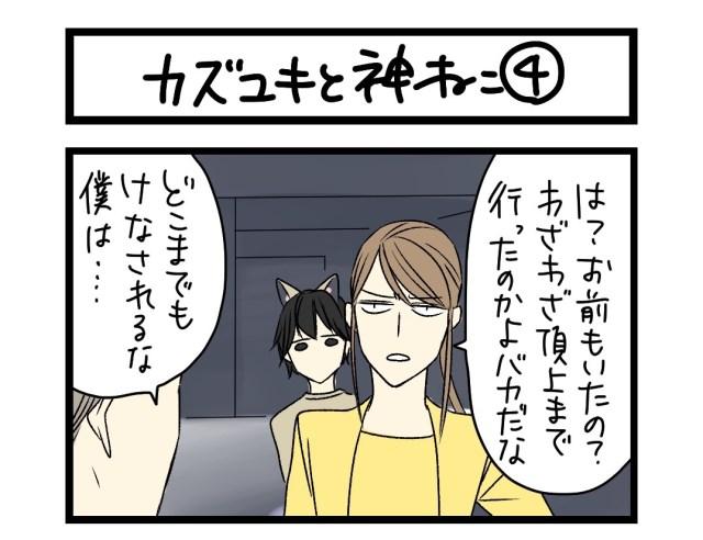 【夜の4コマ部屋】カズユキと神ねこ4 / サチコと神ねこ様 第1351回 / wako先生