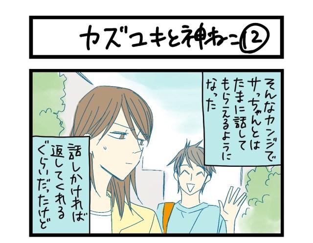 【夜の4コマ部屋】カズユキと神ねこ12 / サチコと神ねこ様 第1359回 / wako先生