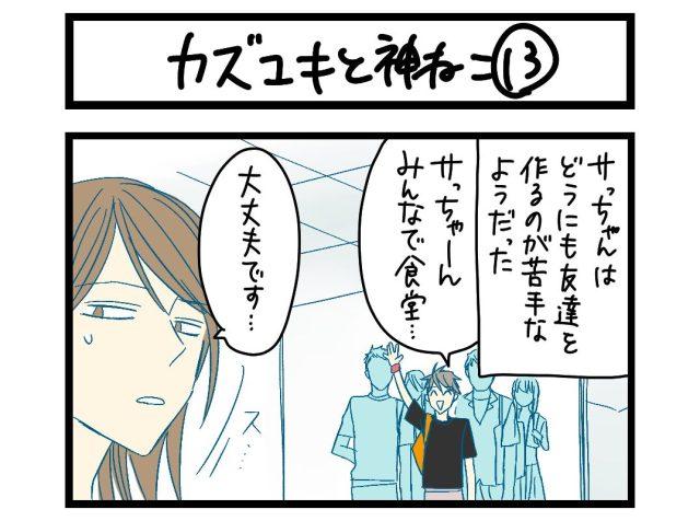 【夜の4コマ部屋】カズユキと神ねこ13 / サチコと神ねこ様 第1360回 / wako先生