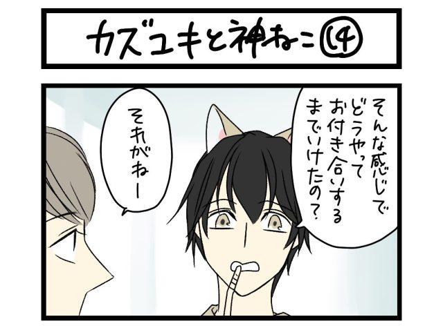 【夜の4コマ部屋】カズユキと神ねこ14 / サチコと神ねこ様 第1361回 / wako先生