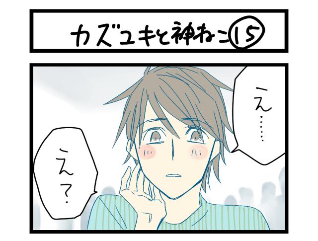 【夜の4コマ部屋】カズユキと神ねこ15 / サチコと神ねこ様 第1362回 / wako先生