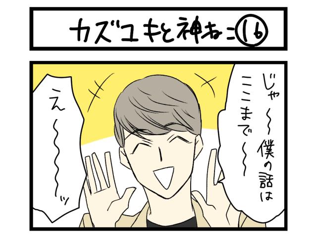【夜の4コマ部屋】カズユキと神ねこ16 / サチコと神ねこ様 第1363回 / wako先生