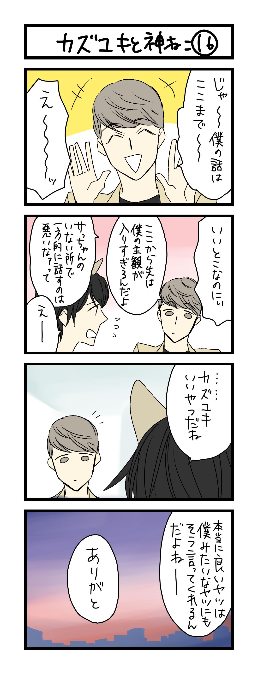 カズユキと神ねこ 16