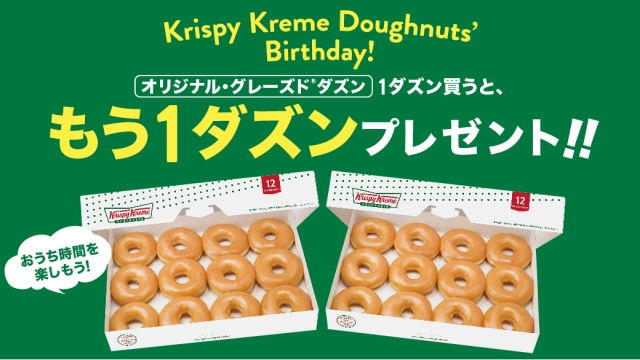 クリスピー・クリーム・ドーナツが「1ダズン買うと、もう1ダズンプレゼント!」キャンペーンを実施中! 店舗で買うときの注意点を確認しておこう