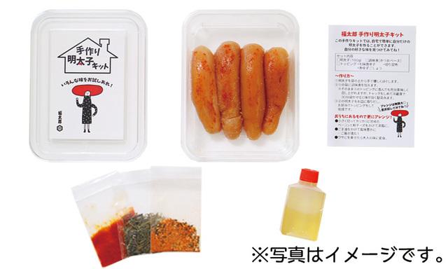 「手作り明太子キット」が面白そう! 別添えの4つの調味料で自分好みの味にできるよ