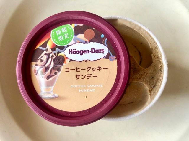 コーヒー好き注目! ハーゲンダッツ新作「コーヒークッキーサンデー」は贅沢な味わいと香りがたまらんアイスです