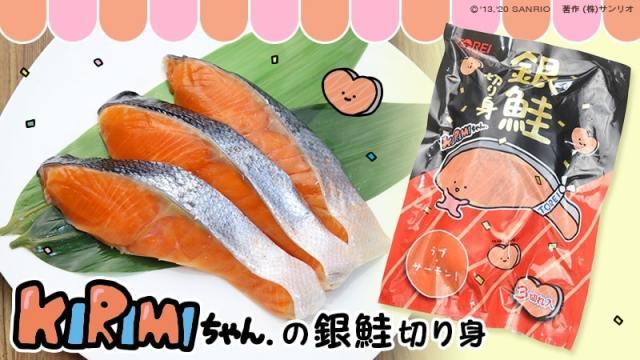 KIRIMIちゃん.がリアルな「鮭の切り身」に… 東洋冷蔵の「KIRIMIちゃん.の銀鮭」に胸がザワつく