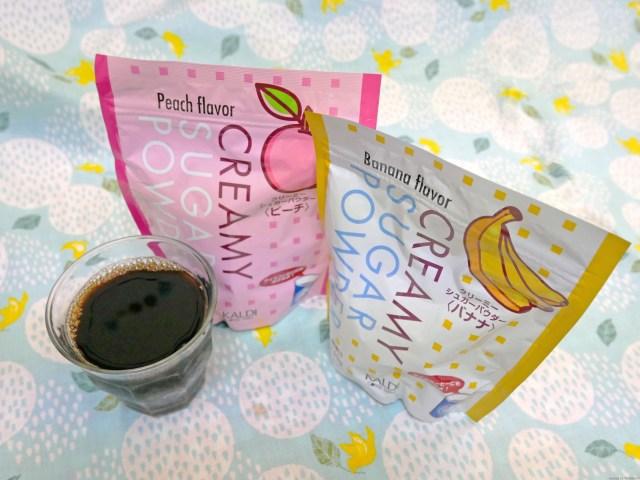 【カルディ限定】これは美味しい! やさしい甘さのミルクコーヒーが作れる「クリーミーシュガーパウダー」からピーチとバナナ味が登場したので飲んでみた