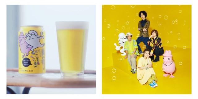 「僕ビール君ビール×FLOWER FLOWER」コラボ缶がローソン&ポプラ限定で発売中! オリジナルソング『はなうた』も聴き逃せませんっ