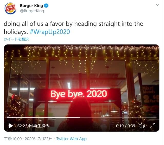 大変な年になった2020年…「いっそのこと早く終わらせよう!」とバーガーキングが行った試みとは!?