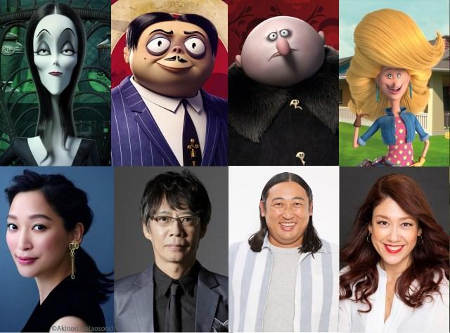 劇場版アニメ『アダムス・ファミリー』第1弾声優を発表! 杏が母・モーティシアを、ロバート秋山がフェスターおじさん役を演じるよ