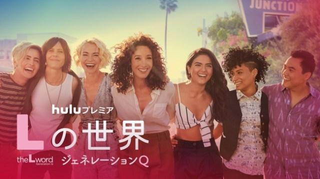 Huluに『Lの世界』の続編『Lの世界 ジェネレーションQ』がくるよ! 前作主要キャストが昔と変わらず美しい……!!