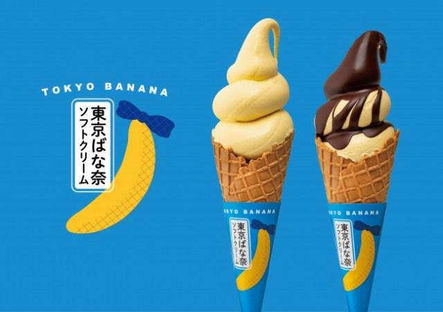 東京ばな奈史上初の「ソフトクリーム」が発売されるよ~! 海老名SA(下り)限定の超激レアメニューです
