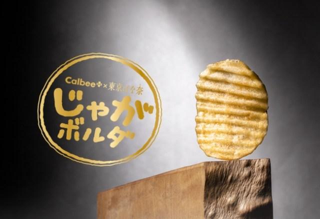 東京ばな奈×カルビーのポテチ「じゃがボルダ」はお土産にピッタリ! 東京駅のエキナカ限定だよ