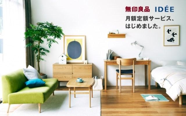 無印良品×IDÉEの「月額定額サービス」が月800円から始動! ベッドやテーブルなど揃っています