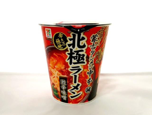 【激辛レポ】激辛の頂点「蒙古タンメン中本 北極ラーメン」が今年も復活! スープの再現度がハンパなくて辛うまの真髄を味わえた!!