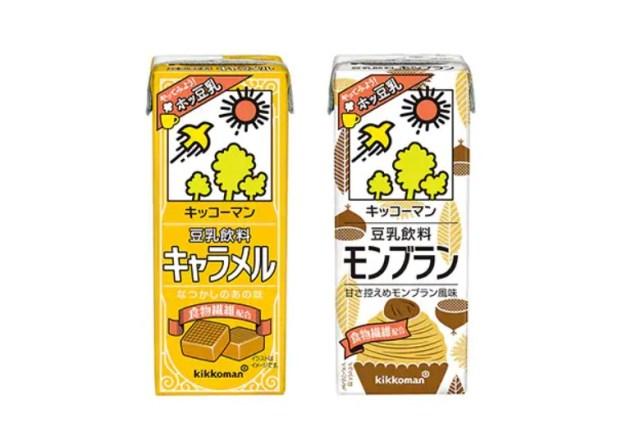"""キッコーマンの豆乳に「キャラメル」と「モンブラン」が登場!  温めて """"ホッ豆乳"""" にするのがおすすめだよ〜"""