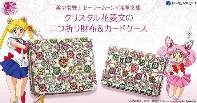 職人の伝統技術から生まれたセーラームーンの財布&カードケースが美しい… 純白の革に色鮮やかな文様が立体的に施されています