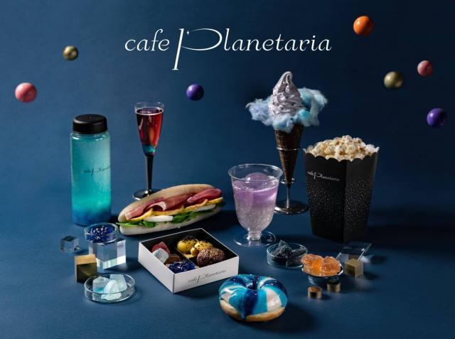 プラネタリウムを見ながら星雲や惑星をイメージしたスイーツをめしあがれ♪「プラネタリア TOKYO」カフェの星空メニューがステキ!