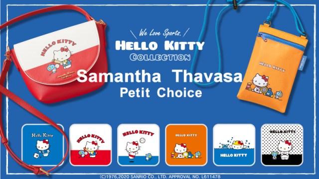 「サマンサタバサ×ハローキティ」がコラボ! スポーツするレトロなキティちゃんがデザインされています