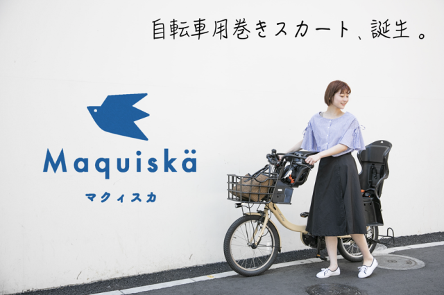 自転車に乗ったときの「スカートのまくれ」を防ぐ! レインスカートとしても使える「自転車用巻きスカート」が便利そう