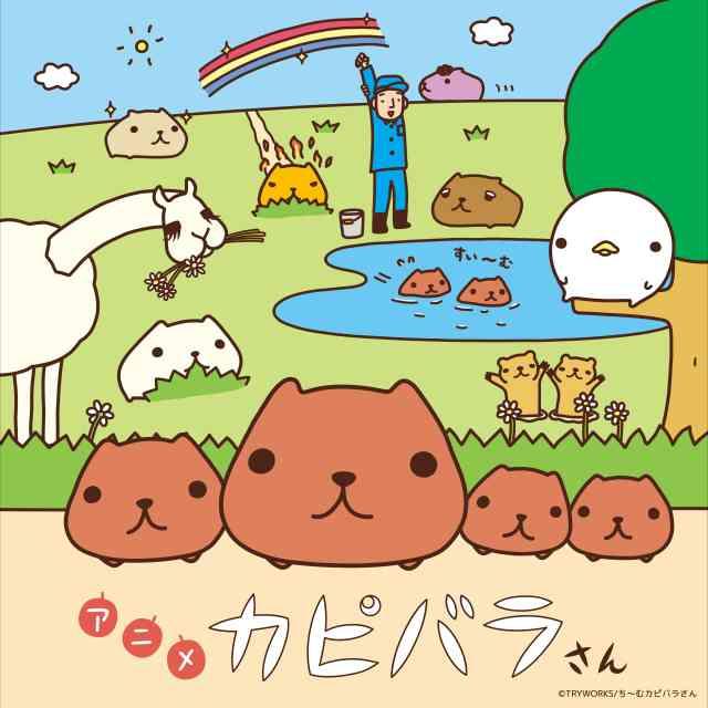 「カピバラさん」15周年記念でテレ東でアニメになるってよ! キービジュアル&PV第1弾がゆるかわいくって癒やされます
