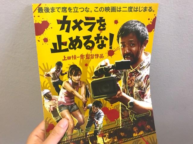 ホラーの巨匠スティーヴン・キングが『カメラを止めるな!』を絶賛! 上田慎一郎監督も「夢みたいだ」喜びのリプライを送っています