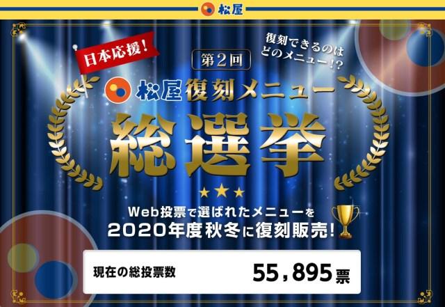 松屋が「復刻メニュー総選挙」開催中! シュクメルリ、チーズタッカルビなどが候補にあがっています
