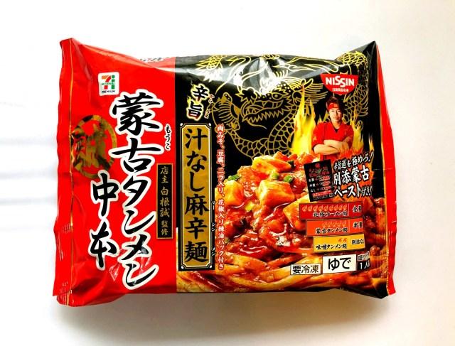 セブン冷凍食品「蒙古タンメン中本 汁なし麻辛麺」の完成度の高さに震えた! 好みで「北極級」「蒙古タンメン級」にも調整可能です