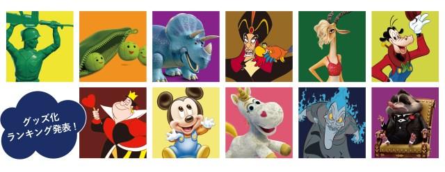 ディズニーが「隠れ推しキャラクターTOP30」を発表! 1位に選ばれたのはパークでも人気のあのキャラクターでした