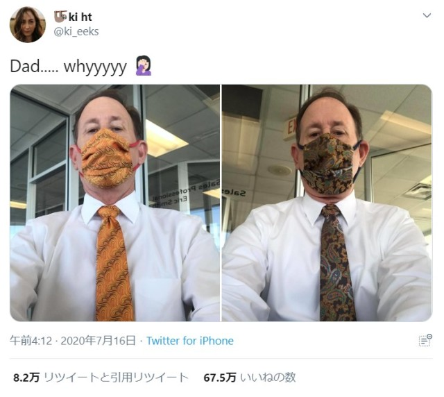 「マスク×ネクタイ」のリンクコーデを楽しむパパに世界中から「いいね」が殺到! シャツや靴下の色まで統一する日もあるみたい