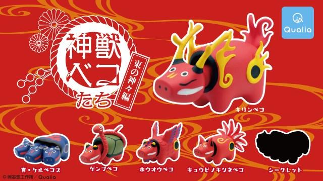 「赤べこ×神獣」フィギュアがパワーアップして登場! 東洋の神獣や霊獣とドッキングしてまたしても「魔改造」されてます